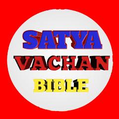 Satya vachan Bible