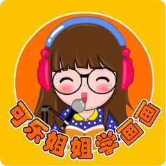 可乐姐姐- 儿歌童谣 - 幼儿教育卡通动画