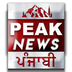 Peak News Punjabi