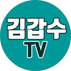 김갑수TV