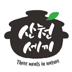 산천세끼 Three meals in nature