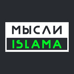 Мысли Ислама