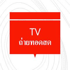 ถ่ายทอดสด TV : Live TV