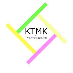 กรุงเทพต้องมาก่อน KTMK