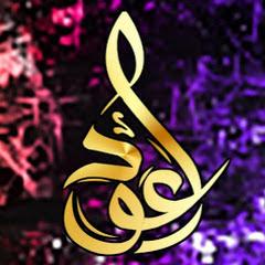 Al3ooD / العود ببجي