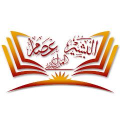 قناة الشيخ البشير عصام المراكشي