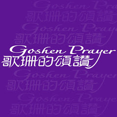 Goshen Prayer