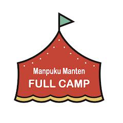キャンプ/満腹満点