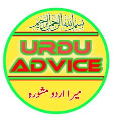 My Urdu Advice