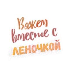 Вяжем вместе с Леночкой!