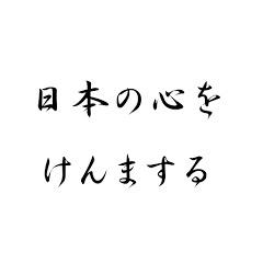 日本の心をけんまする