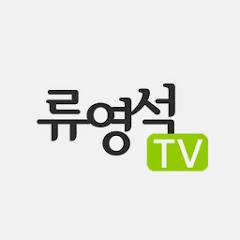 류영석TV