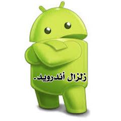 زلزال أندرويد Zilzal Android
