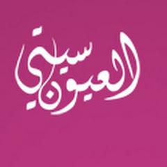 LAIOUNCITY I العيون سيتي