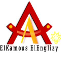 القاموس الانجليزي - ElKamous ElEnglizy