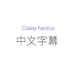 Casey Neistat [中文字幕]
