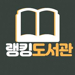 랭킹도서관 인물백과사전,유튜버순위