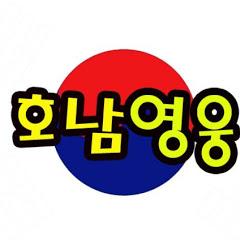호남영웅TV
