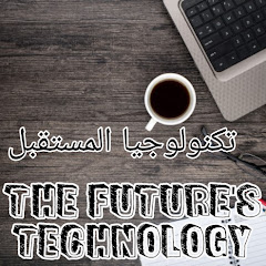 تكنولوجيا المستقبل