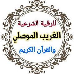 الغريب الموصلي /راقي شرعي وقارئ