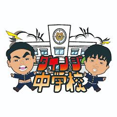 ダイノジ中学校【ダイノジ公式Channel】