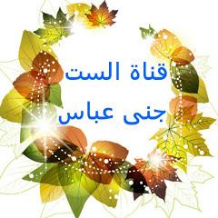 قناة الست جنى عباس إنكليزي