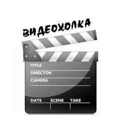Видеохолка