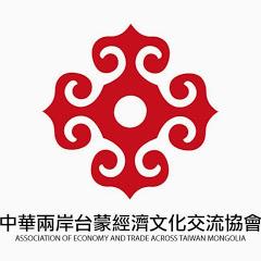 中華兩岸台蒙經濟文化交流協會