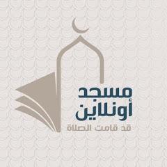 مسجد أونلاين - Online Mosque