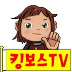 킹보스TV