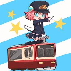 こつあず鉄道ちゃんねる