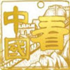《看中國》香港頻道