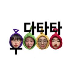 우당탕탕 WDTT