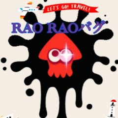 Rao Raoバグ