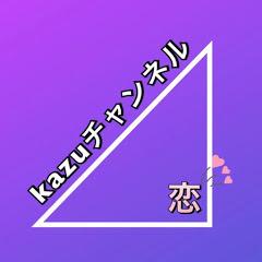 kazuチャンネル乃木恋