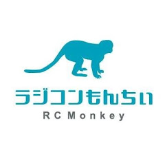 ラジコンもんちぃ RC Monkey