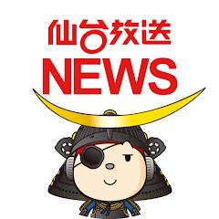 仙台放送ニュースチャンネル