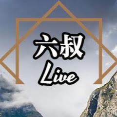 六叔Live