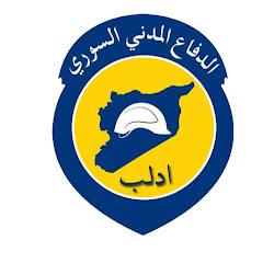 الدفاع المدني السوري في محافظة ادلب
