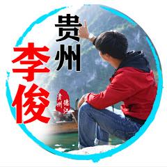 贵州李俊 Guizhou Li Jun