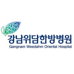 강남위담한방병원