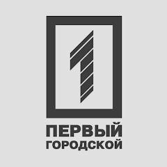 Новости Кривого Рога. Первый Городской телеканал