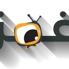 قناة غمزة Ghamzah TV