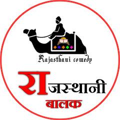 Rajasthani Balak