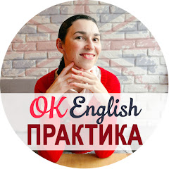 OK English ПРАКТИКА