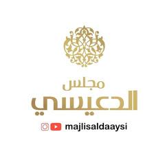 Majlisaldaaysi مجلس الدعيسي