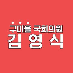 김영식TV 구미을 국회의원