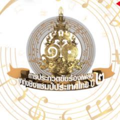 การประกวดขับร้องเพลงลูกทุ่งชิงแชมป์ประเทศไทย
