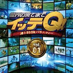 テレビチャンネルイッテQ! 2020年
