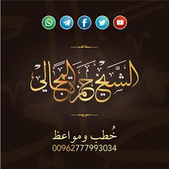 الشيخ الدكتور حمزة المجالي
